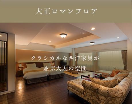 大正ロマンフロア クラシカルな西洋家具が並ぶ大人の空間