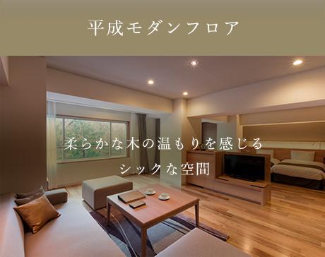 平成モダンフロア 柔らかな木の温もりを感じるシックな空間