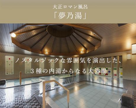 大正ロマン風呂 「夢の湯」 ノスタルジックな雰囲気を演出した、3種の内湯からなる大浴場