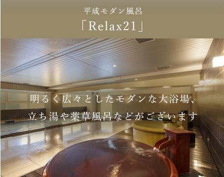 平成モダン風呂 「Relax21」 明るく広々としたモダンな大浴場、立ち湯や薬草風呂などがございます
