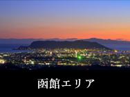 函館エリア
